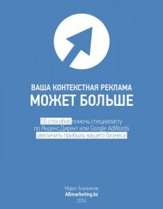 Марат Ахуньянов - Ваша контекстная реклама может больше