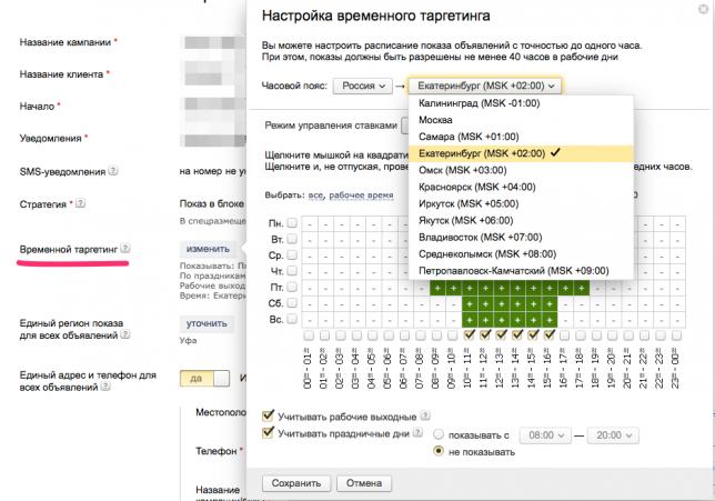 временной таргетинг Яндекс Директ в уфе