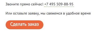 продающий текст сайта призыв к действию
