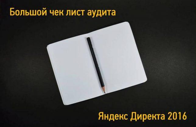 чек лист аудита рекламной кампании Яндекс Директа