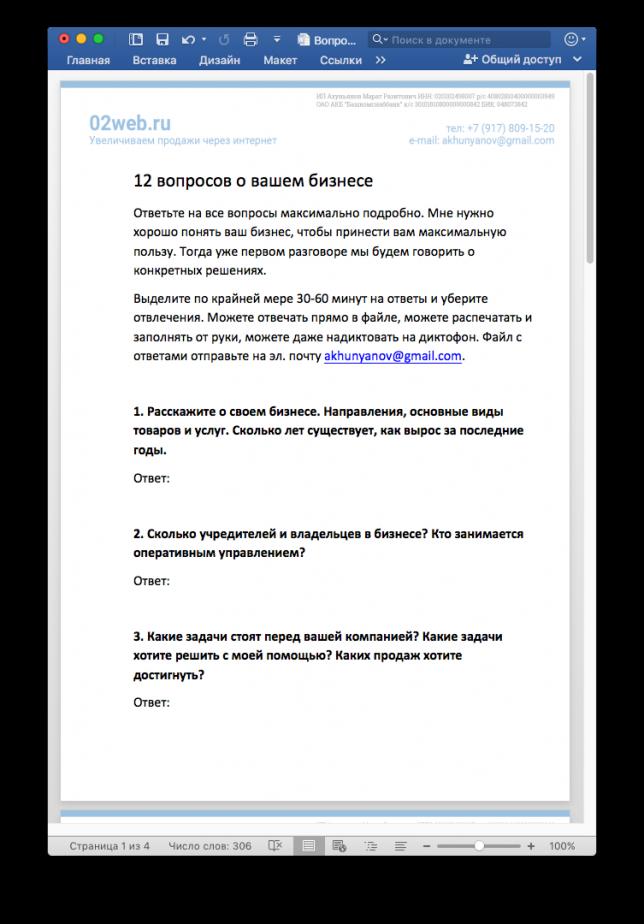 snimok-ekrana-2016-10-12-v-17-07-37