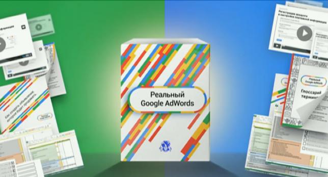 курс бм кому стоит купить курс реальный google adwords бизнес молодость