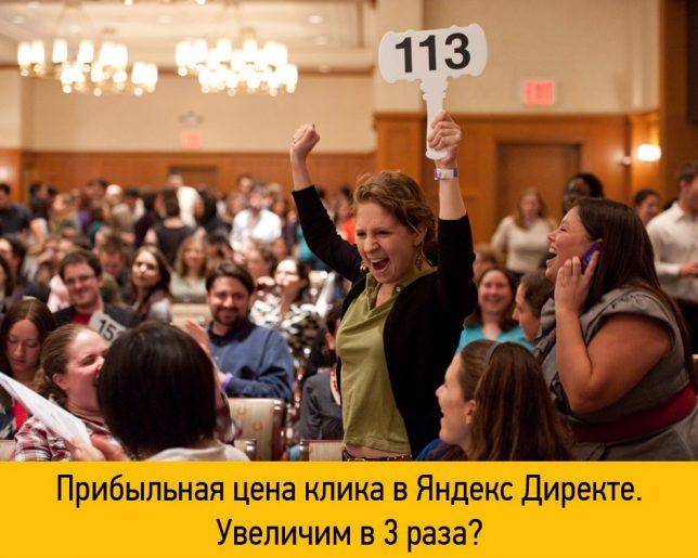 цена клика в Яндекс Директе