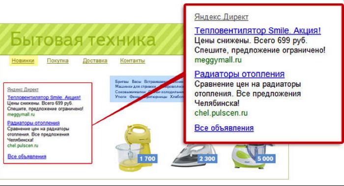 рекламная сеть яндекс директа РСЯ что это