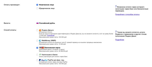 контекстная реклама яндекс директ стоимость в месяц