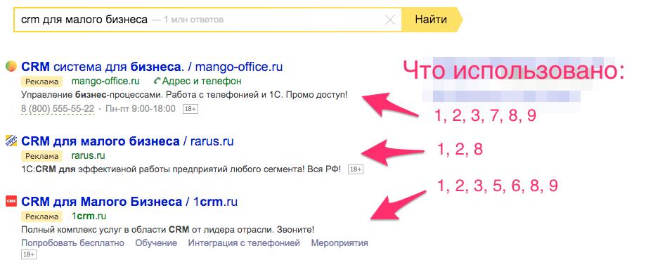 Эффективный текст объявления в яндекс директ что делать если вместо сайта открывается реклама