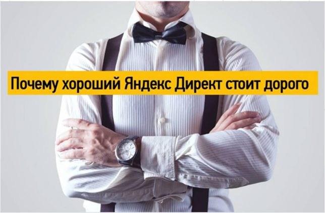 настройка яндекс директ дорого