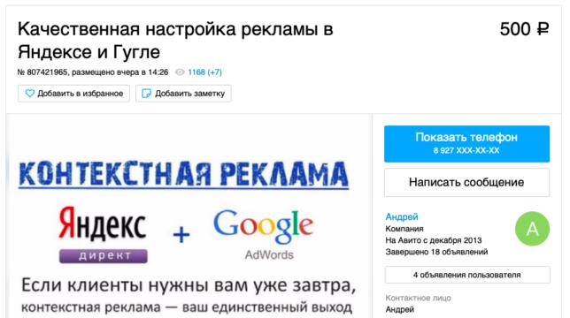 цена настройки рекламы яндекс директ авито
