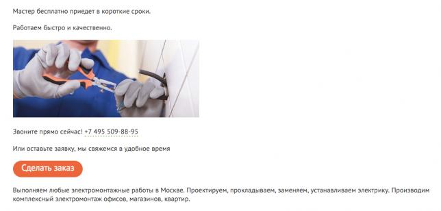 продающий текст сайта электромонтажные работы