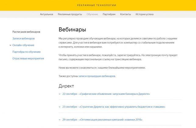 вебинары яндекс