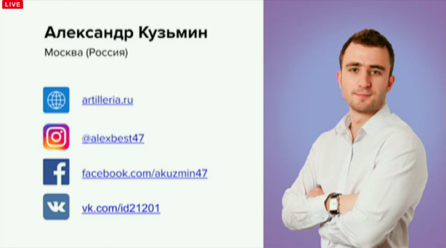 Александр Кузьмин реальный google adwords