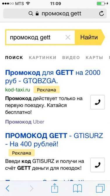 такси бесплатно приложение убер гетт