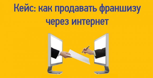 кейс как продавать франшизу в интернете