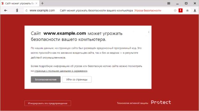 Блокировка сайта Яндекс.Браузер