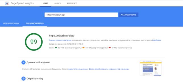 Скорость загрузки страницы PageSpeed Insights